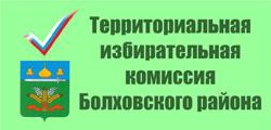Территориальная избирательная комиссия Болховского района